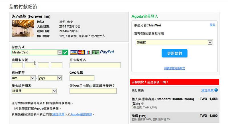 台北線上訂房服務-agoda