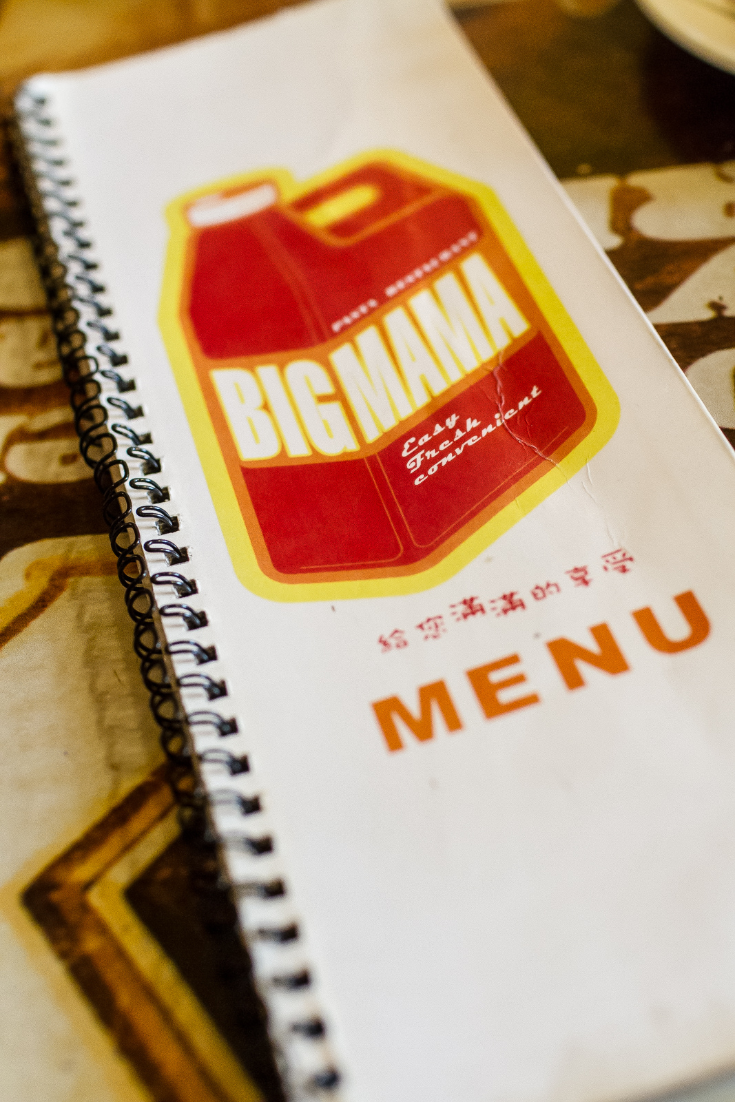 Big MaMa義大利餐廳-菜單