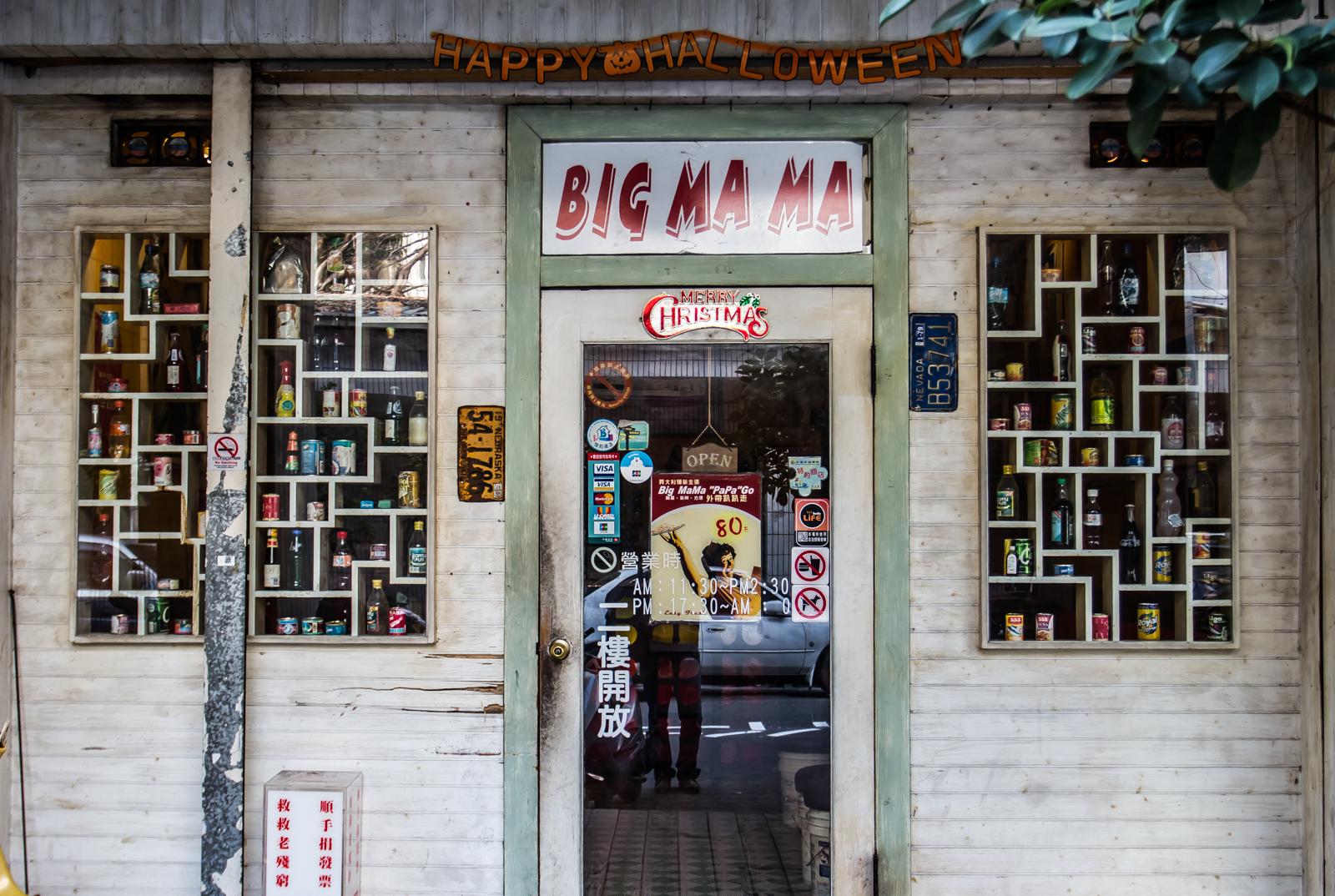 Big MaMa義大利餐廳