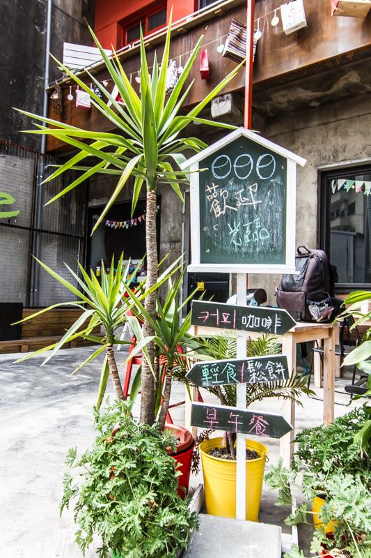 再訪歐歐歐咖啡烘培坊