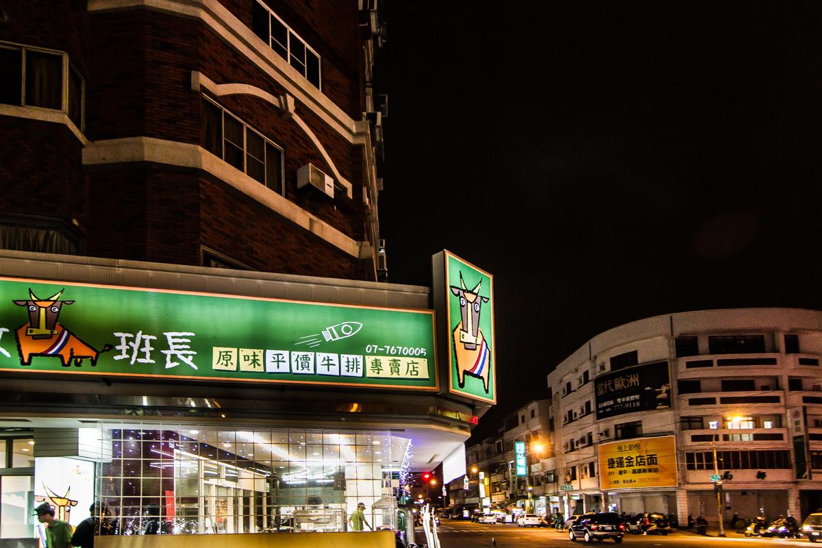 鳳山美食 - 放牛班長(原味牛排專賣店)