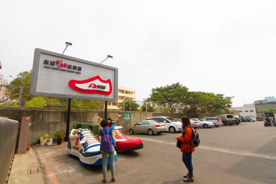 高雄旅遊-觀光工廠-彪琥台灣鞋故事館