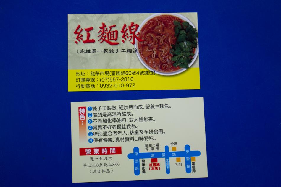 左營-龍華市場紅麵線