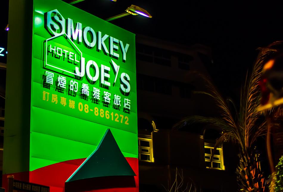 墾丁大街-冒煙的喬雅客旅店