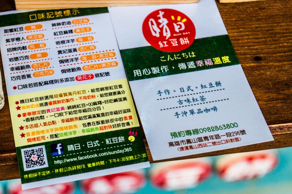 捷運鳳山西站美食-晴日日式手作紅豆餅