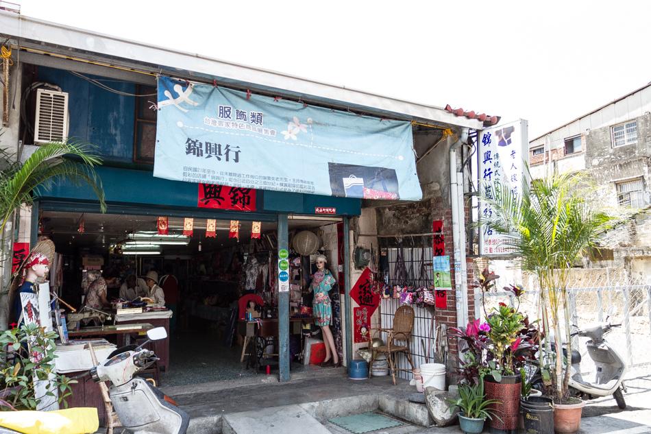 美濃景點錦興藍衫店