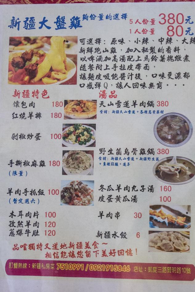 新疆私房菜