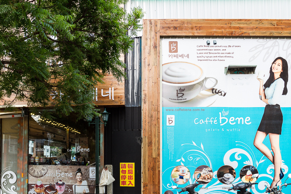 caffe bene中正店