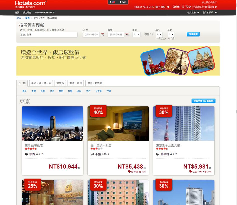 hotels.com網路線上訂房心得