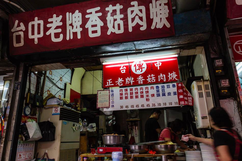 台中老牌香菇肉羹+進來涼冬瓜茶