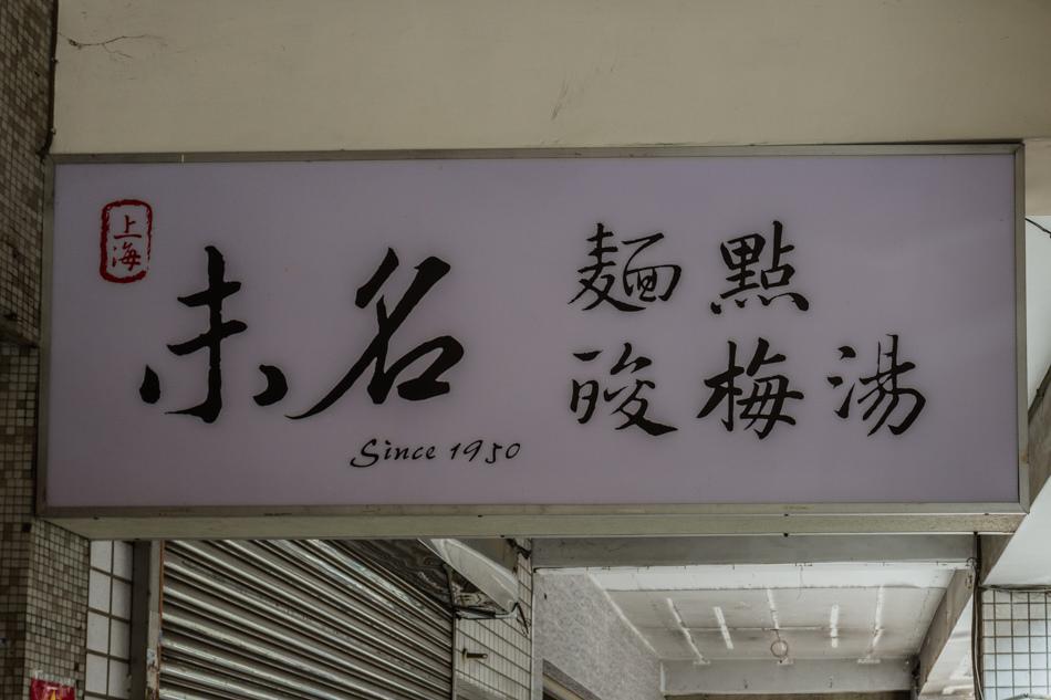 台中美食(中區)未名麵點酸梅湯