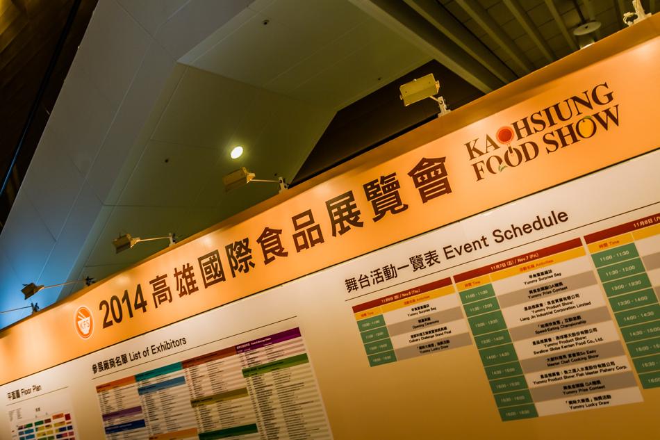高雄國際食品展