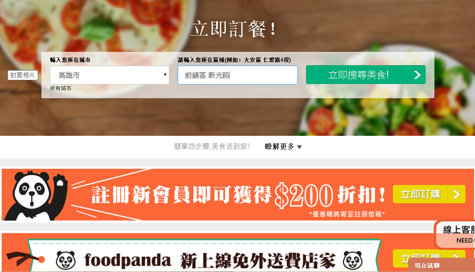 foodpanda空腹熊貓線上訂餐