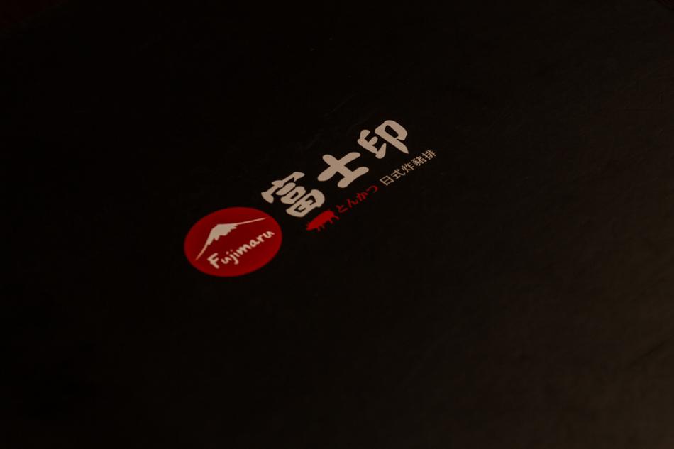 富士印豬排