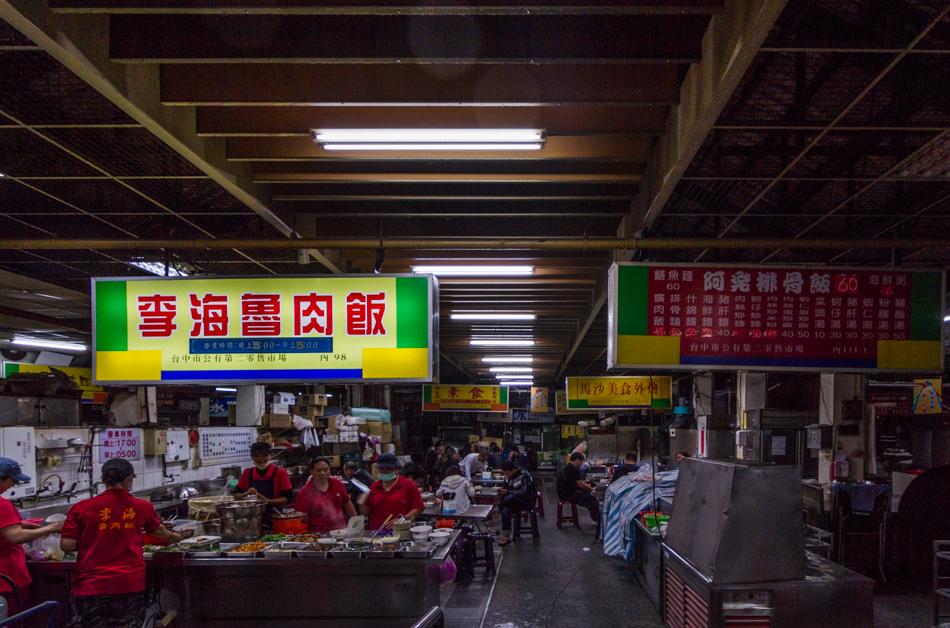 台中宵夜-李海滷肉飯