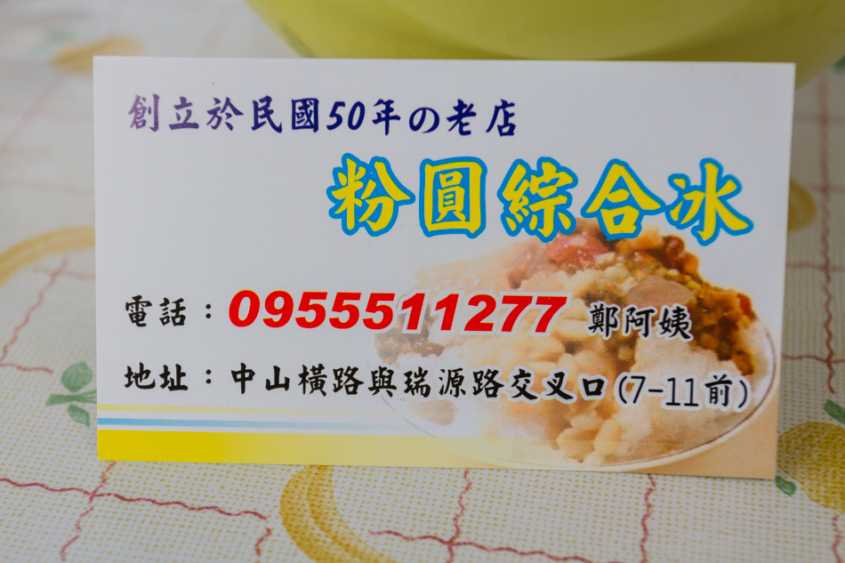 鄭家粉圓冰-冬天的炭培粉圓