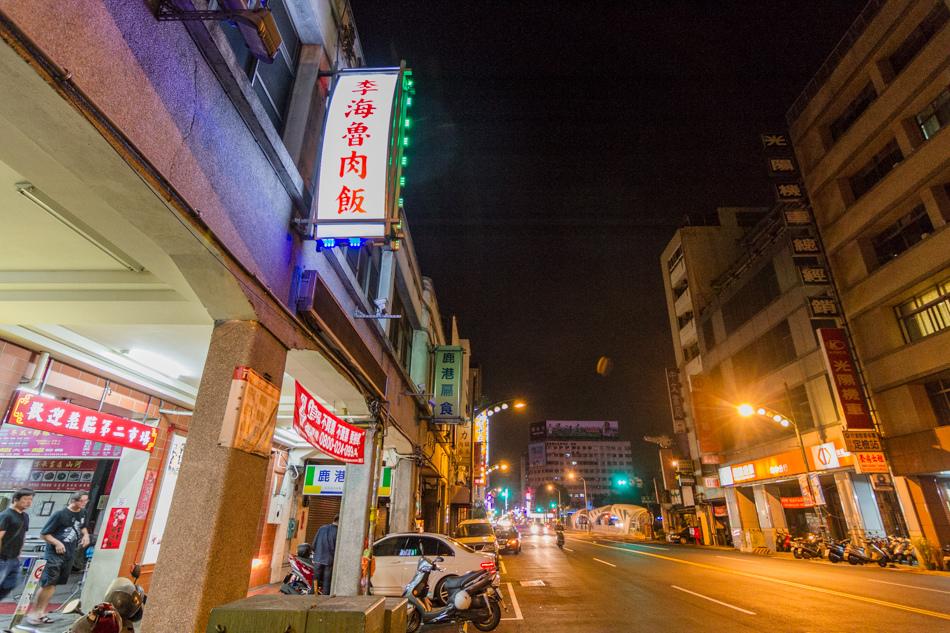 李海滷肉飯