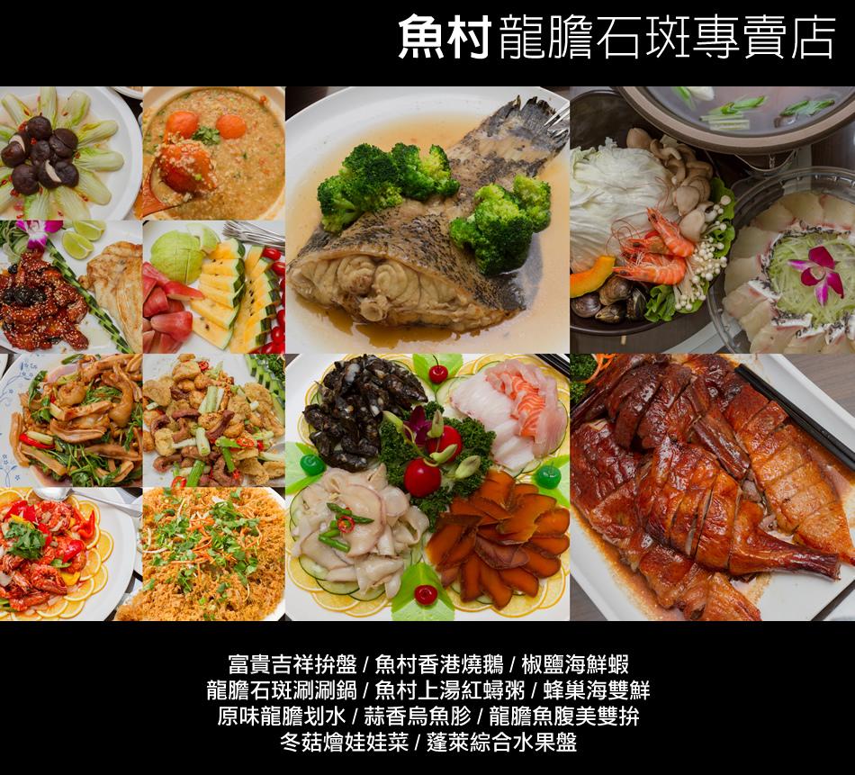 魚村尾牙年菜組合