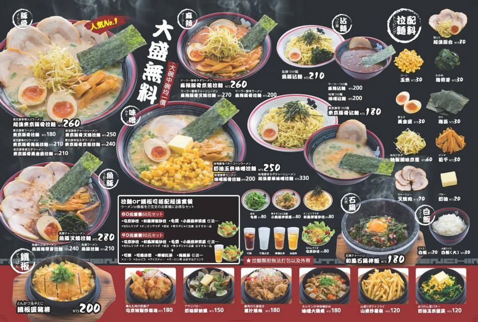 屯京拉麵菜單