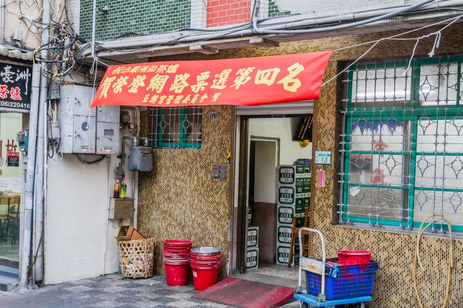 台南小豪洲汕頭火鍋