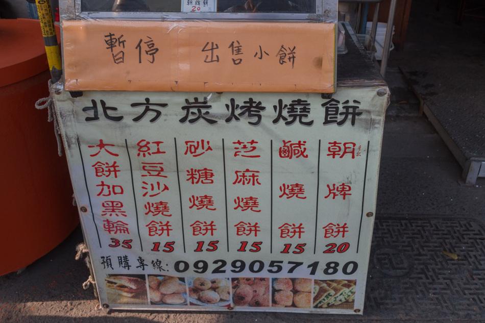 北方炭烤價目表