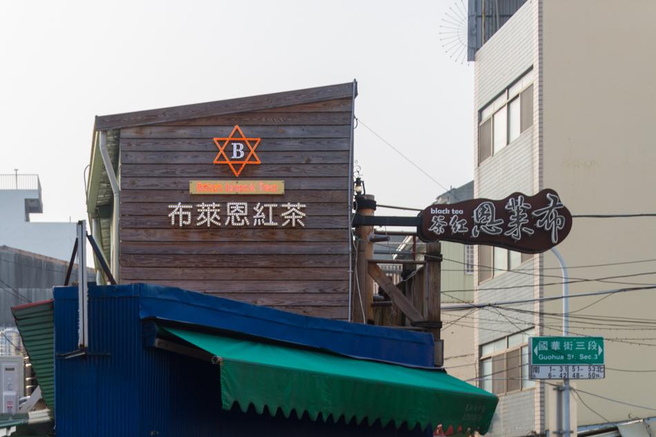 台南國華街