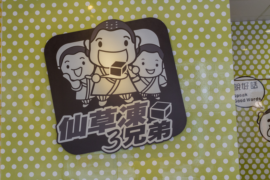 瑞豐夜市-仙草凍三兄弟