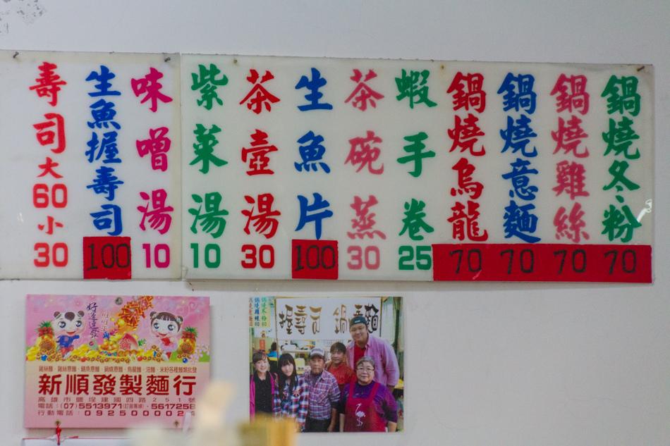 旗津30年老店握壽司