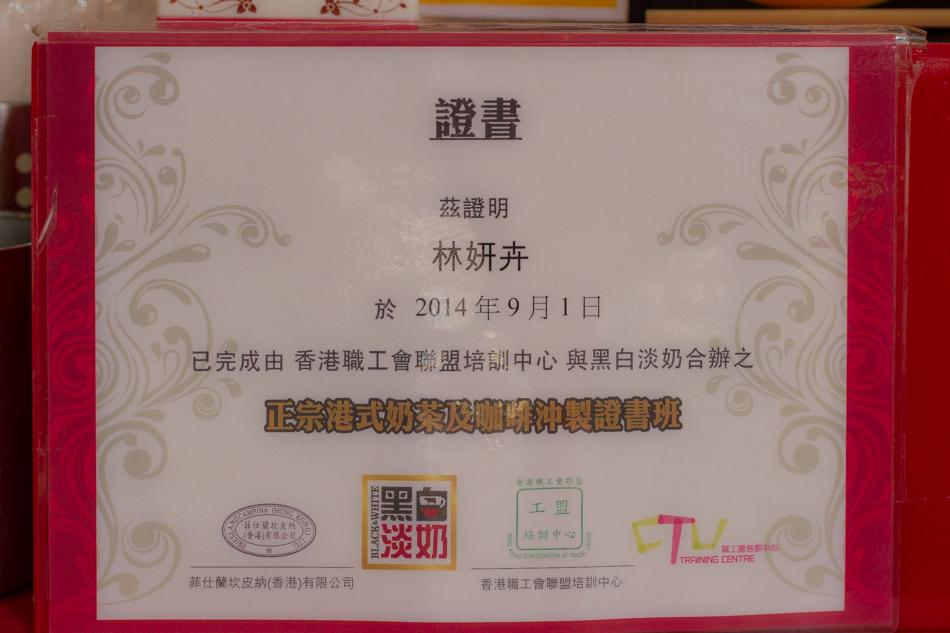 楓茶記大樂店