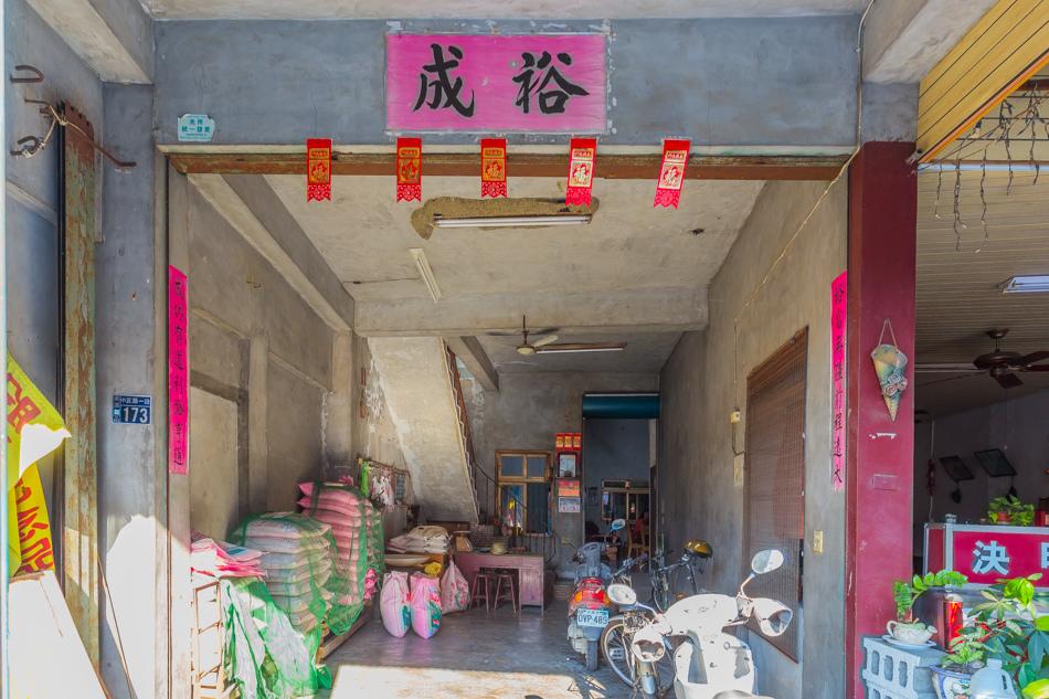 柚子林豆腐花