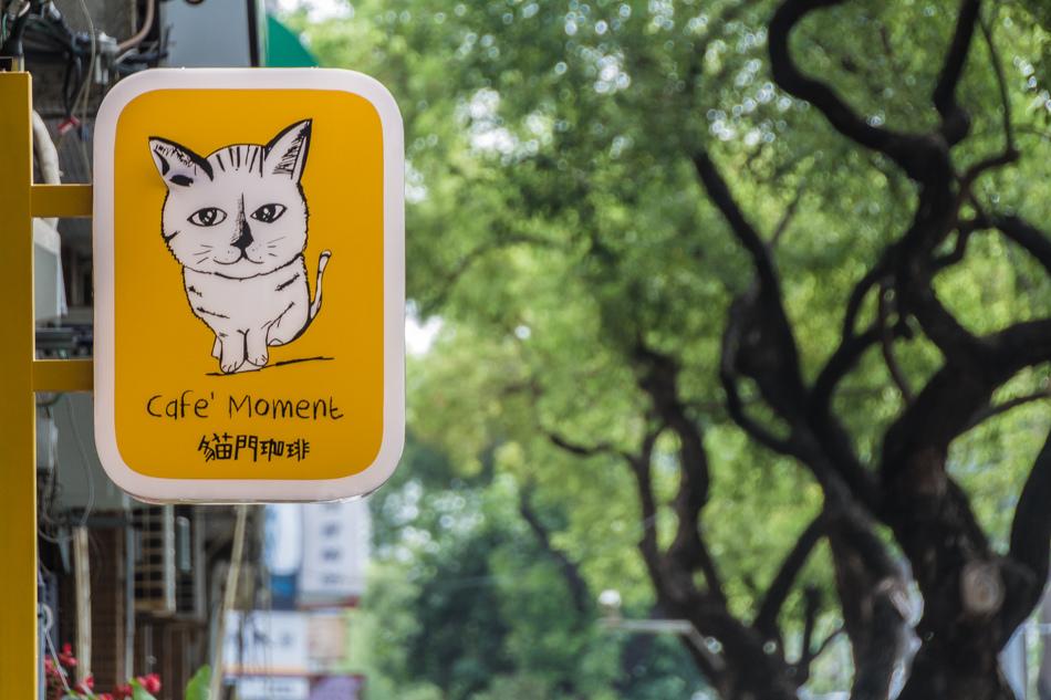 貓門咖啡 高雄