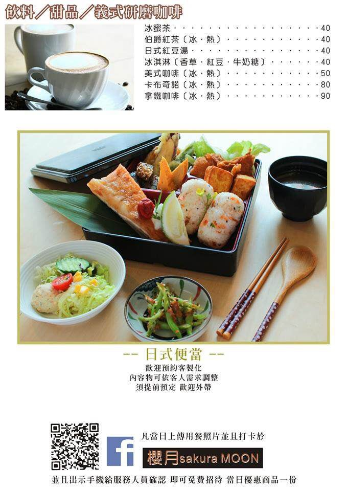 櫻月食堂菜單