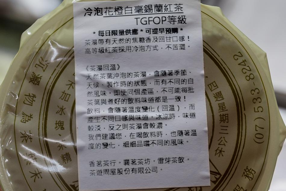 鹽埕美食 - 香茗茶行/襄茗茶坊