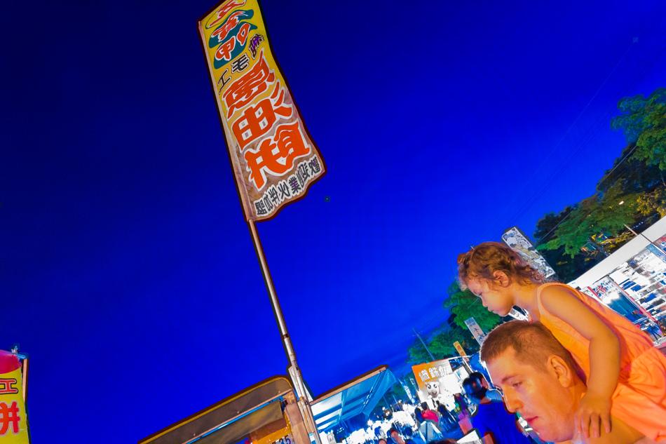 岡山花園夜市-日見燒與蔥油餅