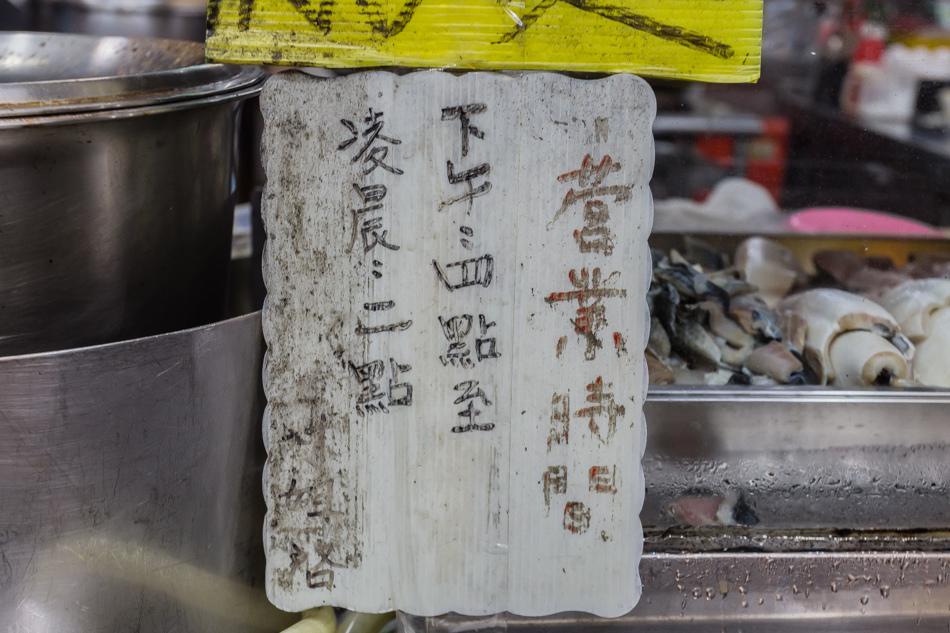 橋頭美食-林姐鮮魚湯