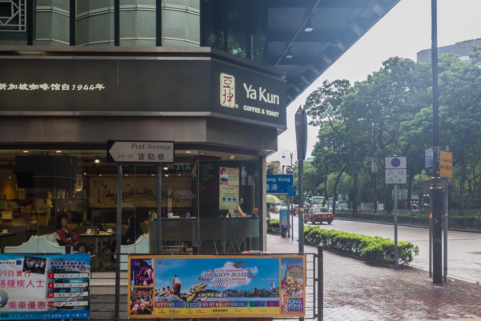 香港美食 - 尖沙OM亞坤吐司咖啡