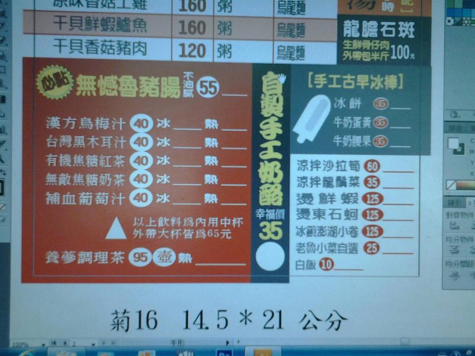 粥老大2015菜單
