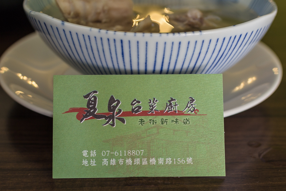 橋頭夏泉台菜