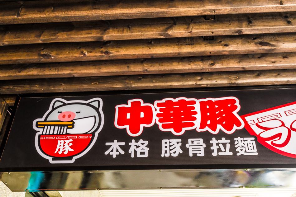 中華豚 本格豚骨拉麵