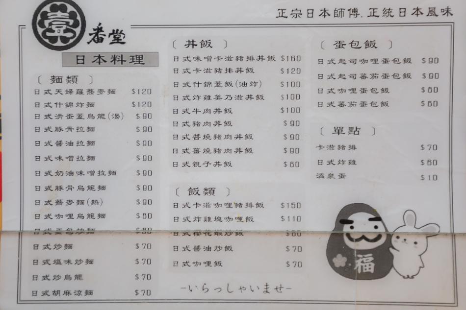 新掘江美食-壹番堂拉麵
