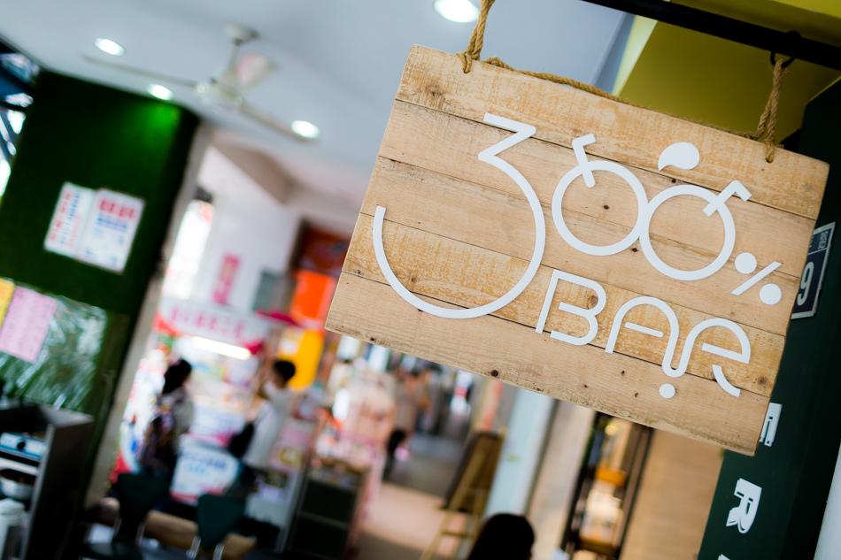 台中美食 - 300%bar