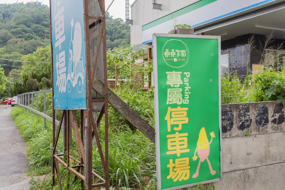 台中美食 - 東東芋圓2015年