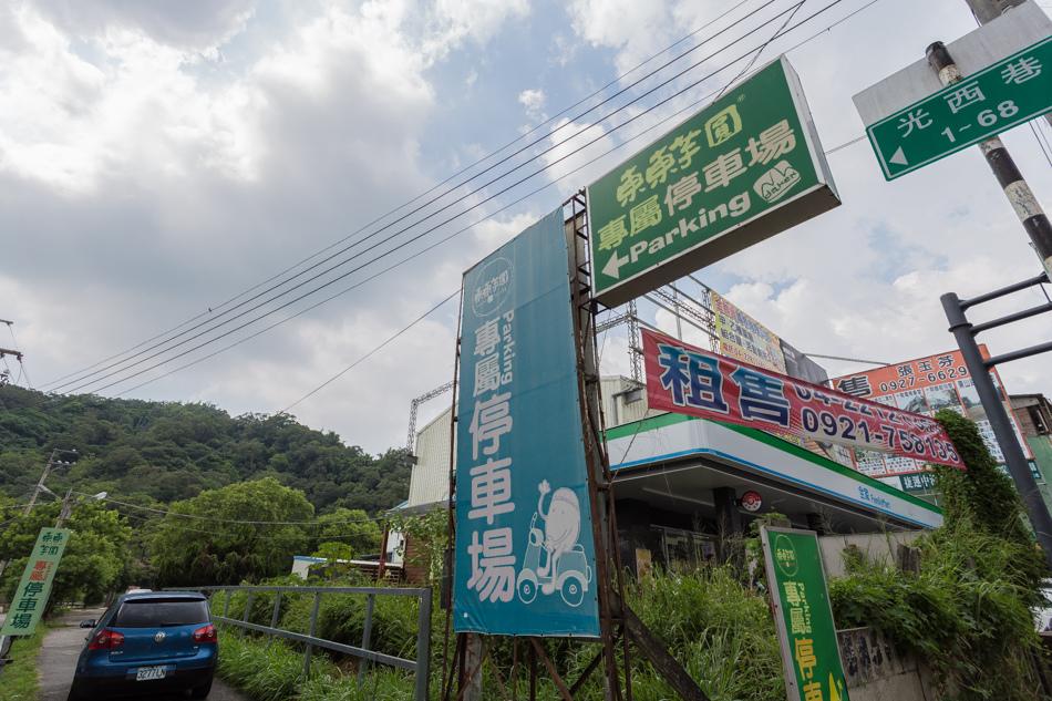 台中美食 - 東東芋圓
