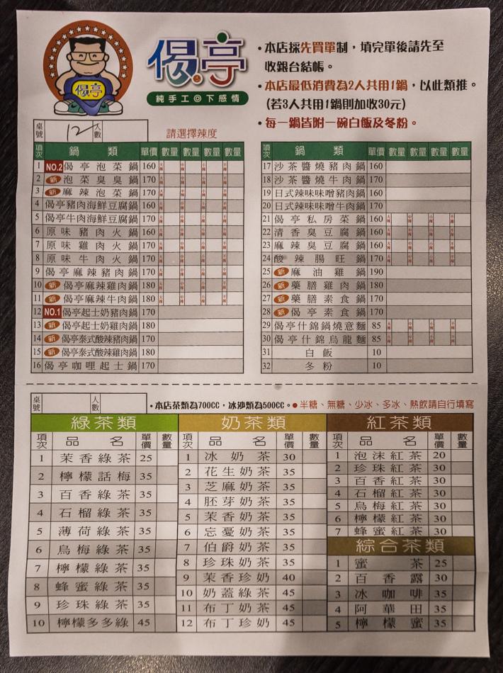 台中美食 - 偈亭菜單