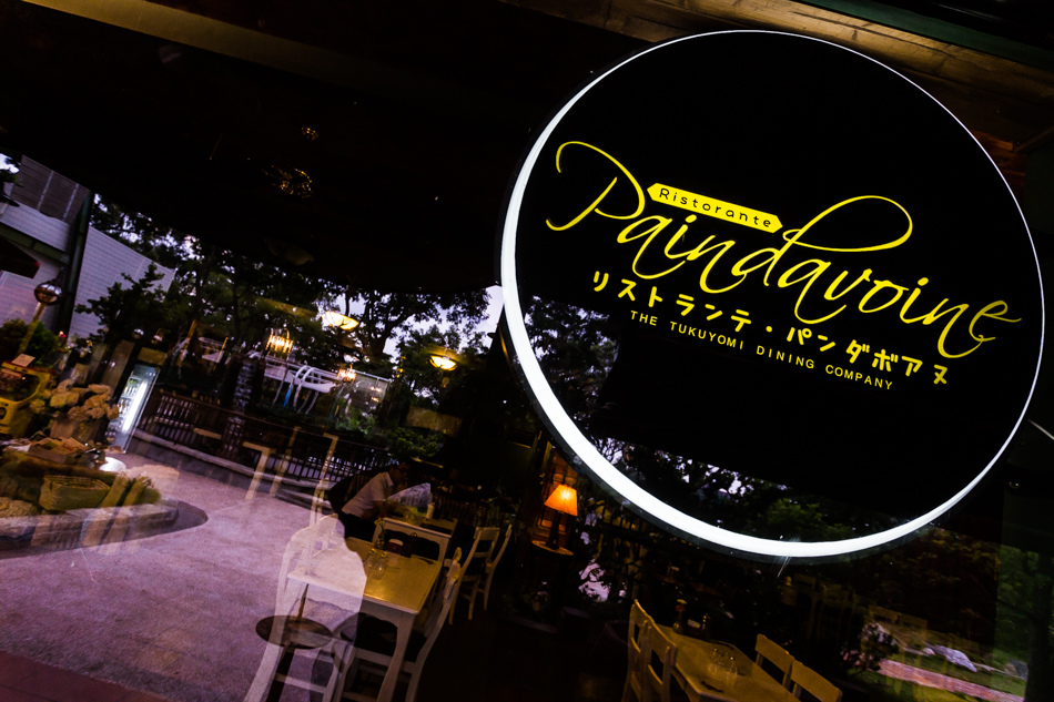 月讀三館潘達波恩教授的魔法學生餐廳 ristorante Paindavoine
