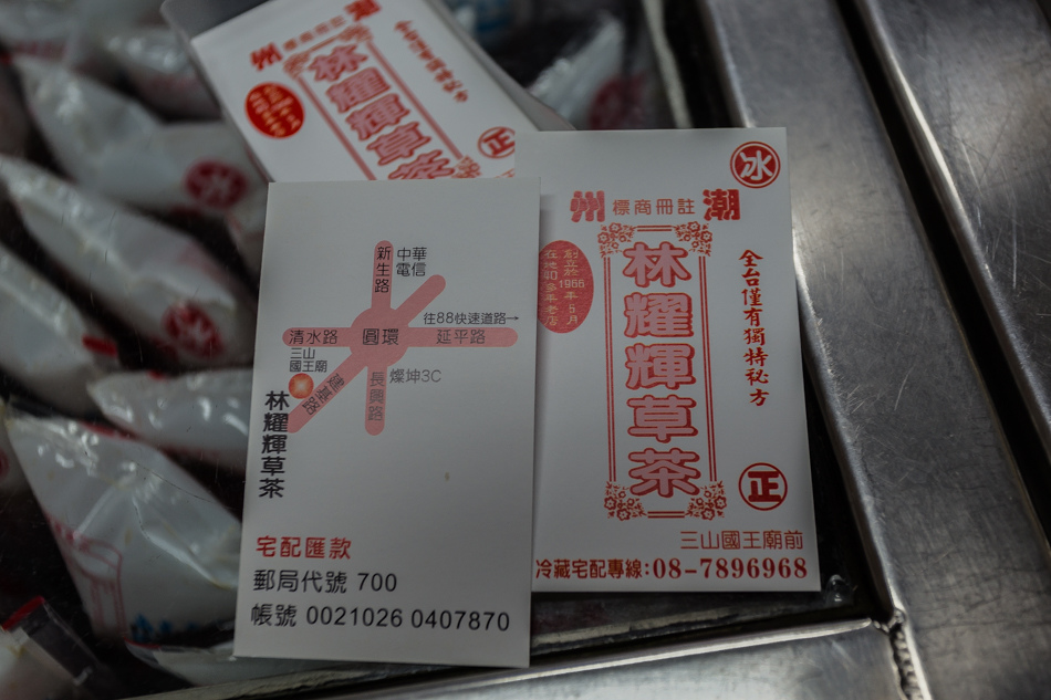 屏東美食 - 潮洲小吃-林耀輝青草茶