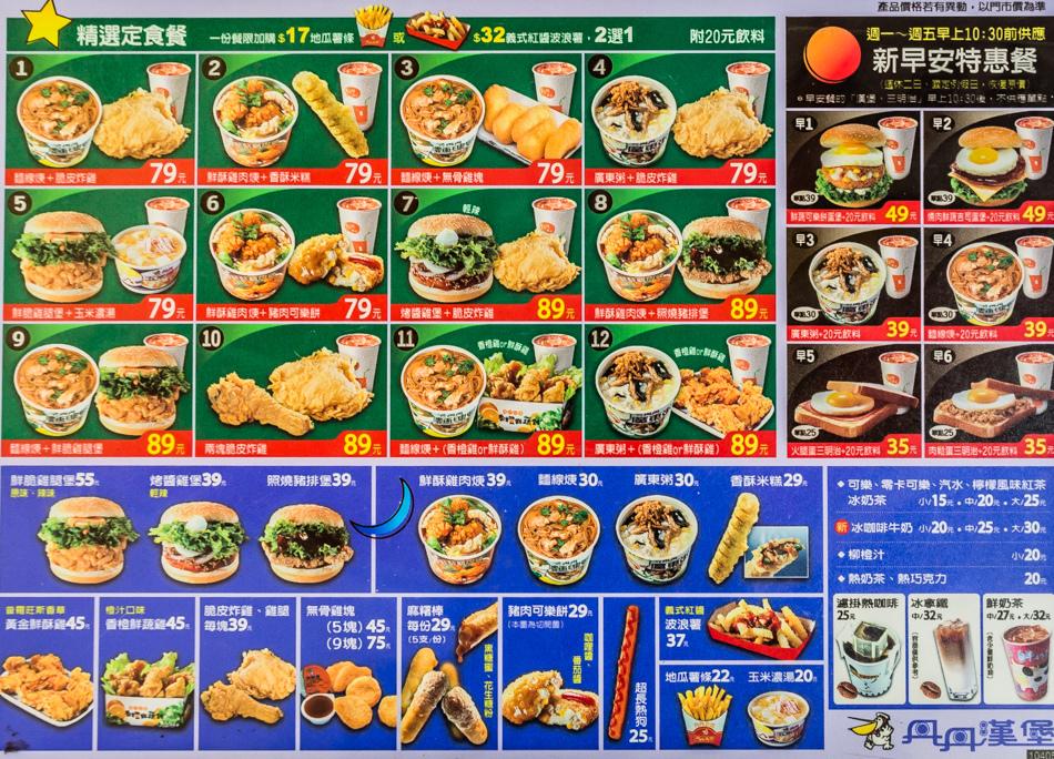 丹丹漢堡菜單