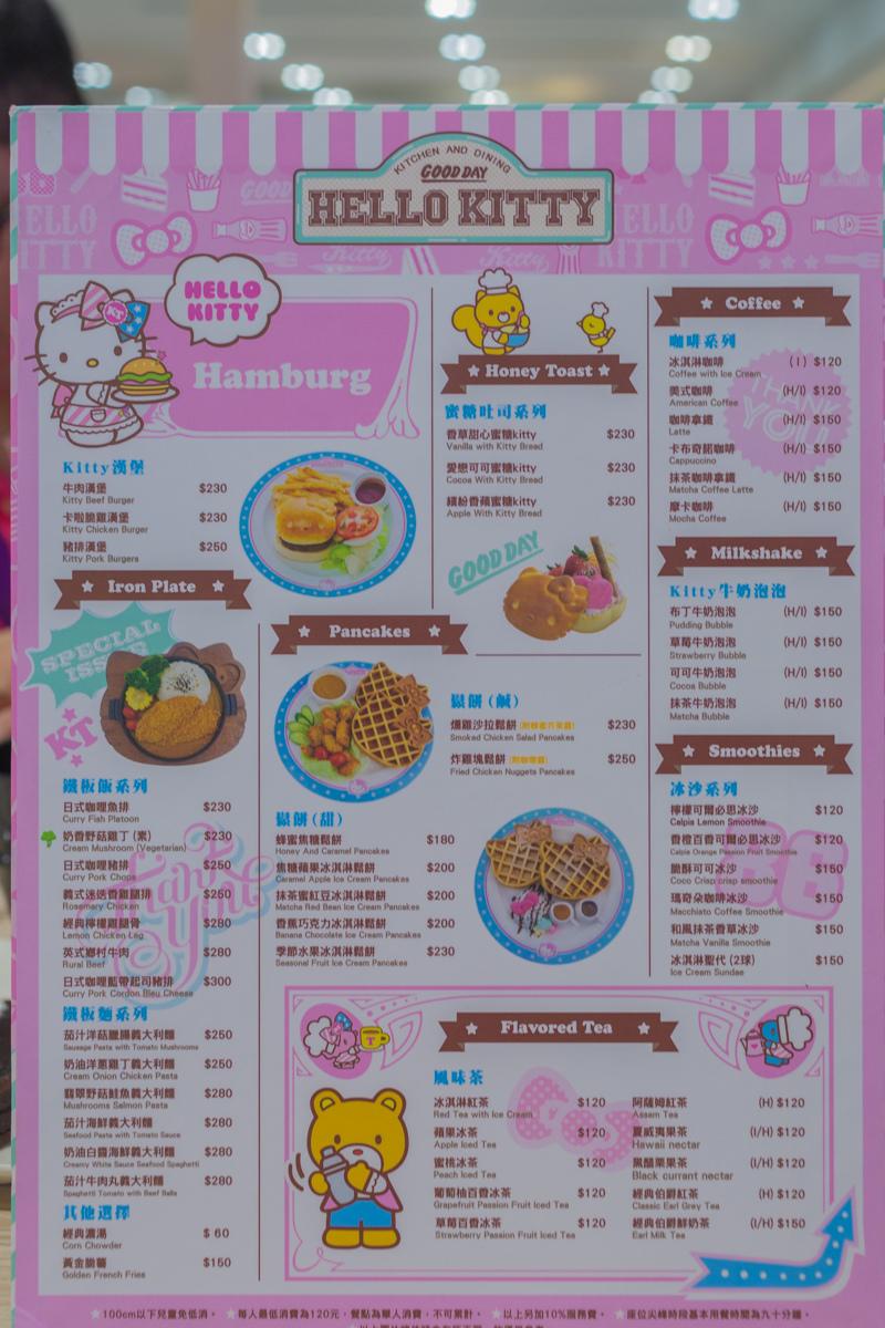hello kitty餐廳菜單