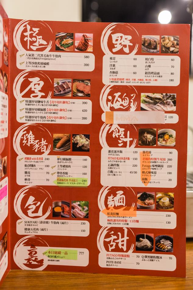 高雄美食 - 大阪燒肉futago高雄店-菜單