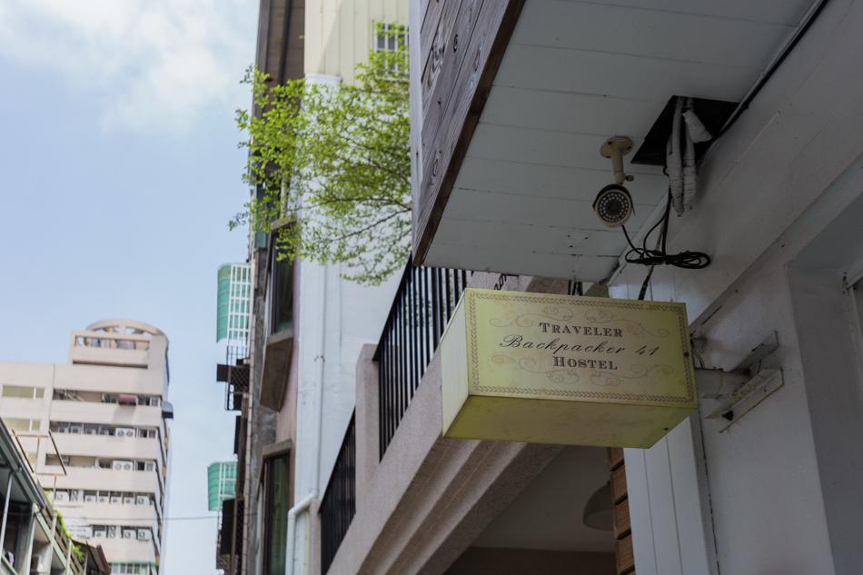 高雄旅遊 - 背包41青年旅館